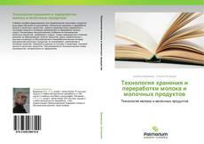 Bookcover of Технология хранения и переработки молока и молочных продуктов