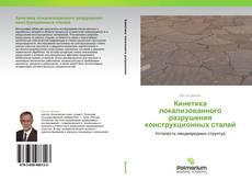 Bookcover of Кинетика локализованного разрушения  конструкционных сталей