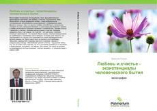 Bookcover of Любовь и счастье - экзистенциалы человеческого бытия