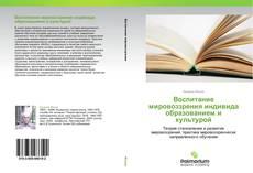 Bookcover of Воспитание мировоззрения индивида образованием и культурой