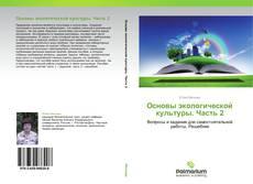 Bookcover of Основы экологической культуры. Часть 2