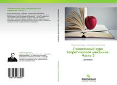 Bookcover of Лекционный курс теоретической механики. Часть 3