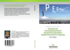 Bookcover of Стратегия инновационного развития региона: маркетинговый подход