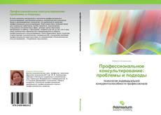 Bookcover of Профессиональное консультирование: проблемы и подходы