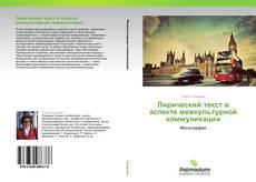 Borítókép a  Лирический текст в аспекте межкультурной коммуникации - hoz