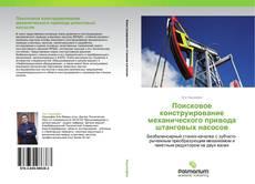 Buchcover von Поисковое конструирование механического привода штанговых насосов