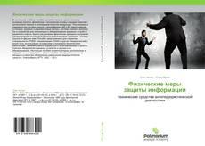 Обложка Физические меры защиты информации