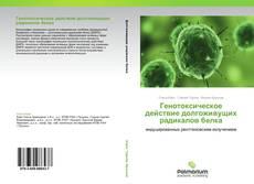 Buchcover von Генотоксическое действие долгоживущих радикалов белка