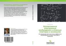 Copertina di Коллективные электронные возбуждения в атомных кластерах и молекулах
