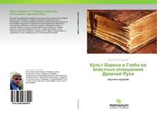 Bookcover of Культ Бориса и Глеба во властных отношениях Древней Руси