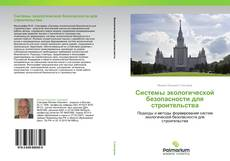 Обложка Системы экологической безопасности для строительства
