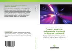 Bookcover of Синтез нечетко-нейронных  моделей принятия  решений