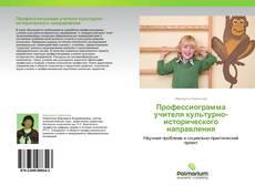 Bookcover of Профессиограмма учителя культурно-исторического направления