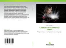 Bookcover of Сказка в воспитании детей