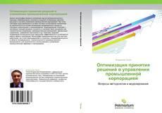 Buchcover von Оптимизация принятия решений в управлении промышленной корпорацией