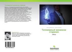 Теломерный механизм старения kitap kapağı