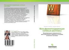 Buchcover von Вольфраматсодержащие солевые расплавы