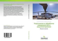 Упрочнение и обработка поверхностей в машиностроении的封面