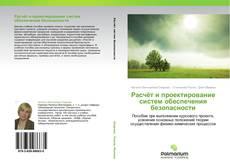 Обложка Расчёт и проектирование систем обеспечения безопасности