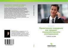 Capa do livro de Проактивное поведение как предмет психологического исследования