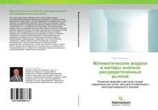 Bookcover of Математические модели и методы анализа  рассредоточенных рынков