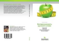 Bookcover of Экспрессивность  русского слова