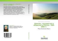Capa do livro de Церковь, государство и общество в России. 1945-2000 гг.