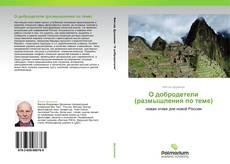 Buchcover von О добродетели (размышления по теме)