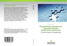 Bookcover of Управление социально-экономическим развитием регионов