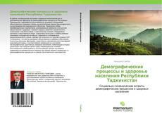 Демографические процессы и здоровье населения Республики Таджикистан的封面