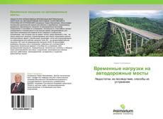 Copertina di Временные нагрузки на автодорожные  мосты