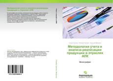 Обложка Методология учета и анализа реализации продукции в отраслях АПК