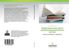 Buchcover von Характеристики роста решений динамических систем