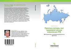 Прогноз потерь лет здоровой жизни населения РФ的封面