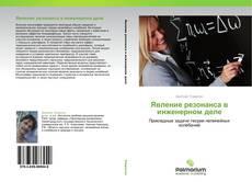 Buchcover von Явление резонанса в инженерном деле