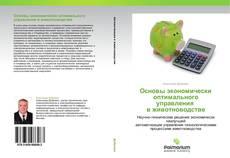 Обложка Основы экономически оптимального управления   в животноводстве