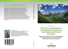 Bookcover of Расчеты суммарного испарения по данным метеорологических станций