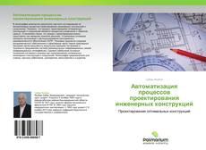 Bookcover of Автоматизация процессов проектирования инженерных конструкций