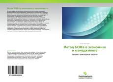 Portada del libro de Метод БОФа в экономике и менеджменте