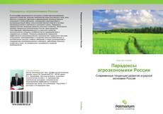 Обложка Парадоксы агроэкономики России