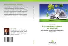 Научно-философское творчество kitap kapağı