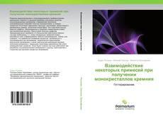 Buchcover von Взаимодействие некоторых примесей при получении монокристаллов кремния