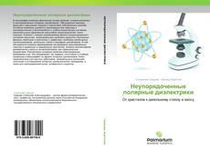 Bookcover of Неупорядоченные полярные диэлектрики