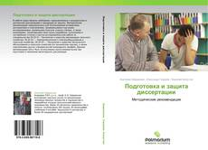 Buchcover von Подготовка и защита диссертации