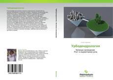 Обложка Урбодендрология