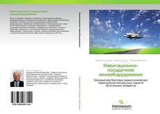 Обложка Навигационно-посадочное авиаоборудование