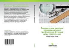 Bookcover of Варьируемое кусочно-полиномиальное приближение функций двух переменных