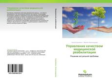 Обложка Управление качеством медицинской реабилитации