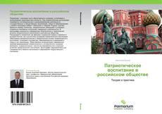 Обложка Патриотическое воспитание в российском обществе
