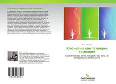 Bookcover of Ключевые компетенции компании